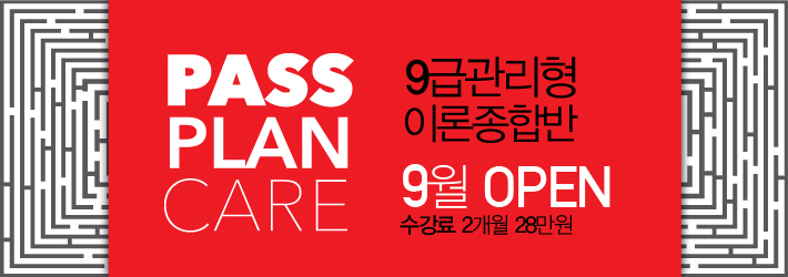 배너 PASS PLAN CARE